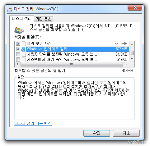 Windows7_WinSXS_Clean_02