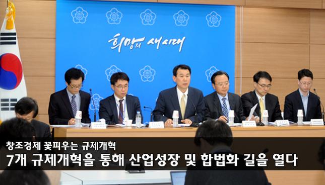 규제개혁 끝장토론