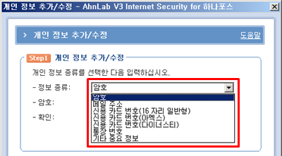 하나포스 V3 플레티넘 개인 정보 보호 종류