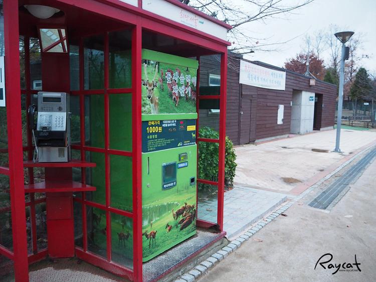 서울숲 사슴먹이 자판기