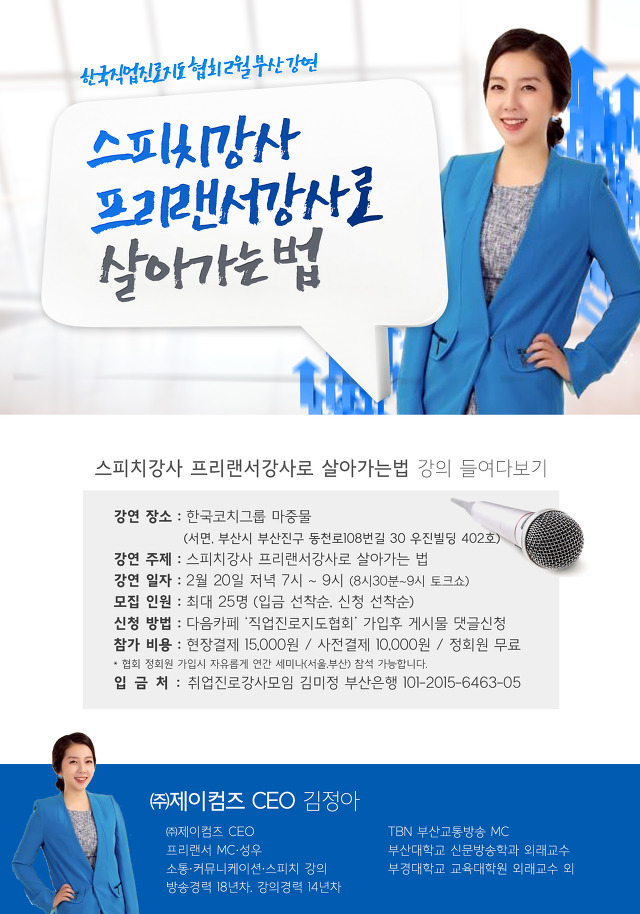 김정아대표 특강, 스피치강사 프리랜서강사로 살아가는 법