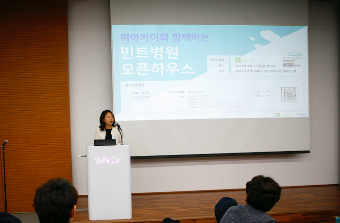 위아카이와 함께 하는 민트병원 오픈하우스 @문정동 민트병원