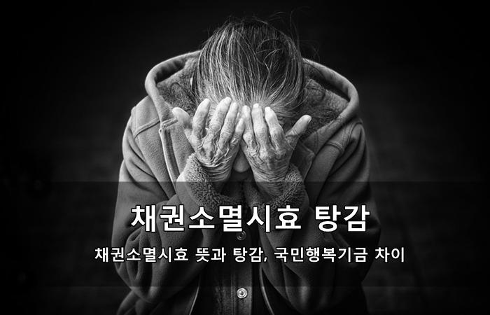 채권소멸시효란? : 국민행복기금이 실패한 채무 소멸시효완성채권 탕감