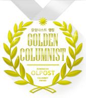 올포스트 골든 칼럼니스트