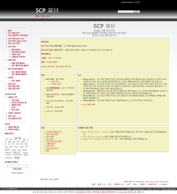 SCP 위키 사이트 개발일지 2