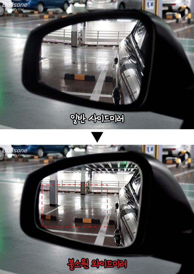 불스원 와이드미러를 쓰면 주차가 이렇게 쉬워집니다!