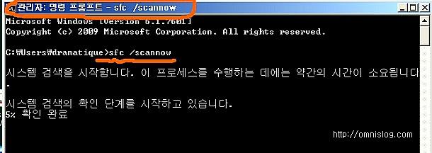 손상된 윈도우 시스템파일 복구