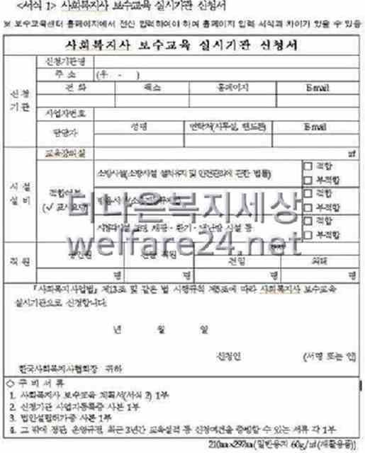 사회복지사 보수교육 실시기관 신청서(서식 1)