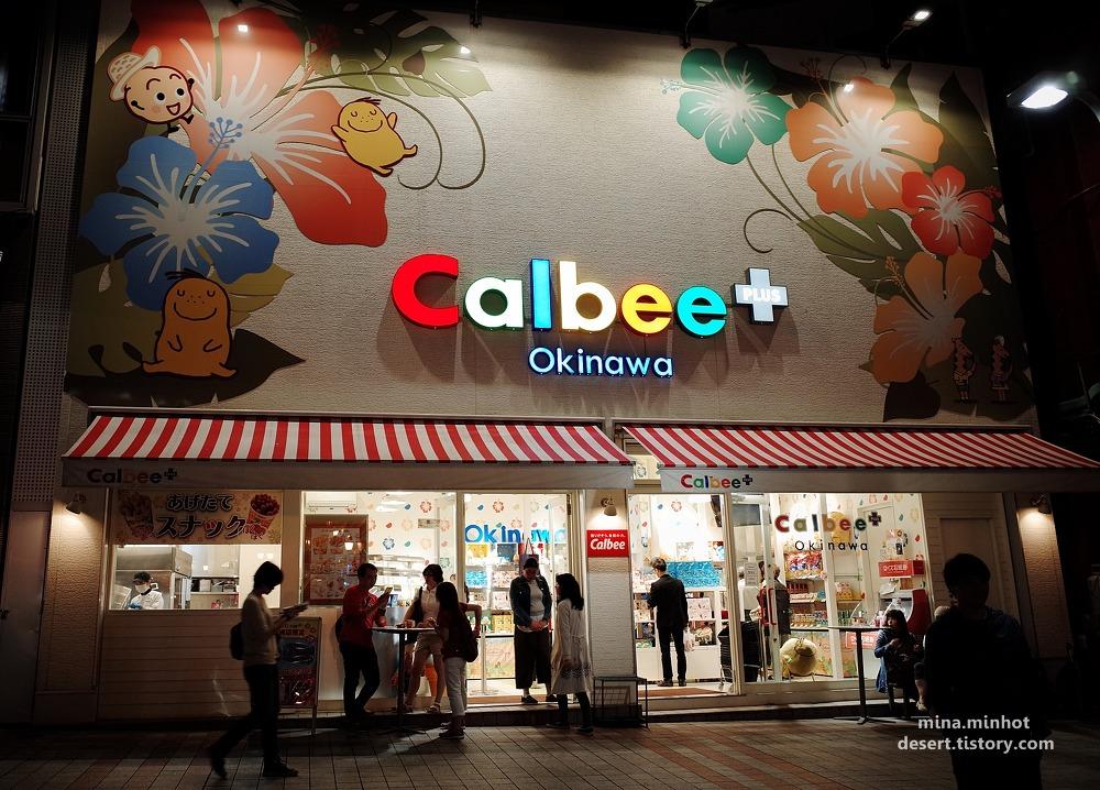오키나와 여행 _ 가루비(Calbee+) 가루비플러스