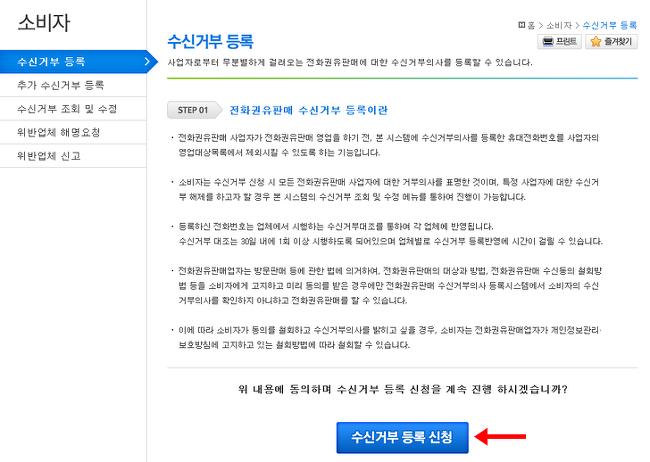 스팸전화 차단 공정거래위원회 한국소비자원 두낫콜을 이용한 방법