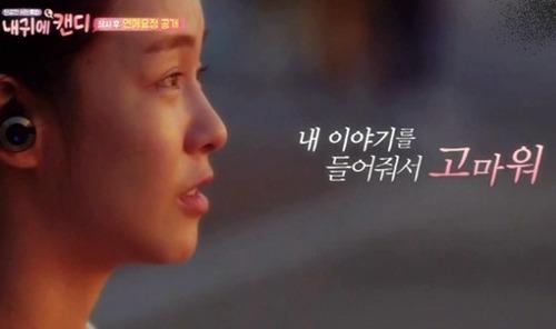 '내 귀에 캔디' 유부남 뮤지 출연, 독이라 생각하는 이유
