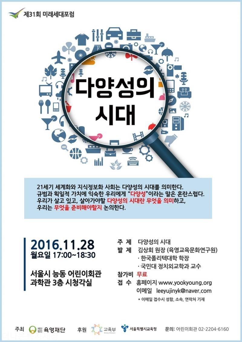 [육영재단 어린이회관] 인문특강 다양성의 시대(무료교육)