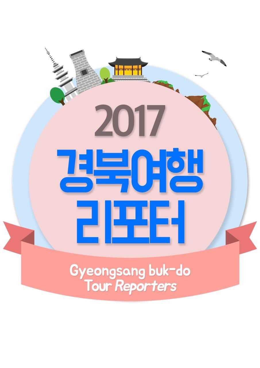 2017 경북여행리포터