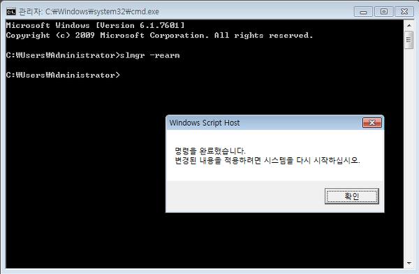 Windows 7 빌드 7601 이 Windows는 정품이 아닙니다