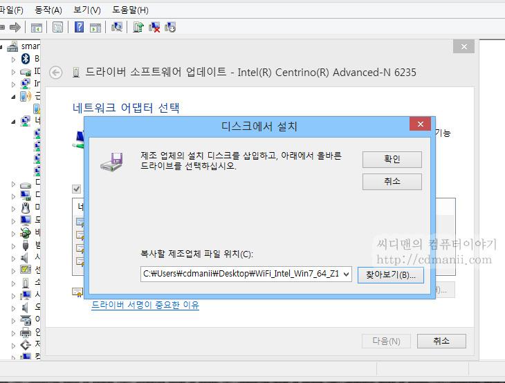 윈도우8 무선 네트워크 느린 문제, 느린, 네트워크, 윈도우8 무선, 윈도우8 무선 속도, 윈도우8 무선인터넷, IT, 윈도우8, 윈도우7, Windows8, win8, 윈도우8 팁, 윈도우8 무선 네트워크가 느린 문제로 뭔가 이상해 하신분 있으실 것입니다. 저도 윈도우8 노트북을 처음 써보고 이것을 느꼈는데요. 조금 기다리면 해결이 될것이라고 생각했지만 윈도우8 노트북에서 무선네트워크가 느린 문제가 해결이 아직 안되는듯해서 제가 방법을 소개해봅니다. 이미 좀 아시는 분은 알고 계셨을텐데요. 윈도우7용 드라이버로 해결이 가능합니다. 물론 추후에는 윈도우8 드라이버가 나오면서 해결이 될테지만 당장 느린 문제는 이것으로 해결이 가능 합니다. 이 실험을 위해서 여러대의 노트북을 준비해봤습니다. 좀 오래된 모델부터 최근에 나온 모델까지 테스트를 해봤습니다. 그리고 최근 노트북은 같은 네트워크 NIC를 사용하고 같은 드라이버로 해결이 가능한것도 알았네요. 참고로 이 문제는 무선에서만 일어납니다. 유선으로 쓰면 문제는 없으나 무선이 드라이버 때문에 느려지는 문제는 생각보다 심각할 수 있으므로 참고하세요.  실험상으로 삼성 아티브 프로, 소니 듀오 11, 아수스 젠북 프라임 (윈8) 모두 이방법으로 해결이 되었습니다.