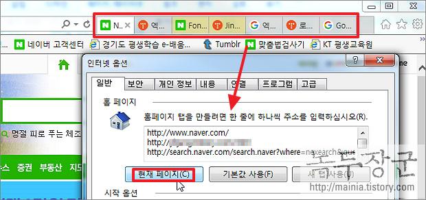 익스플로러 현재 탭의 인터넷 사이트 주소 한번에 복사하는 방법