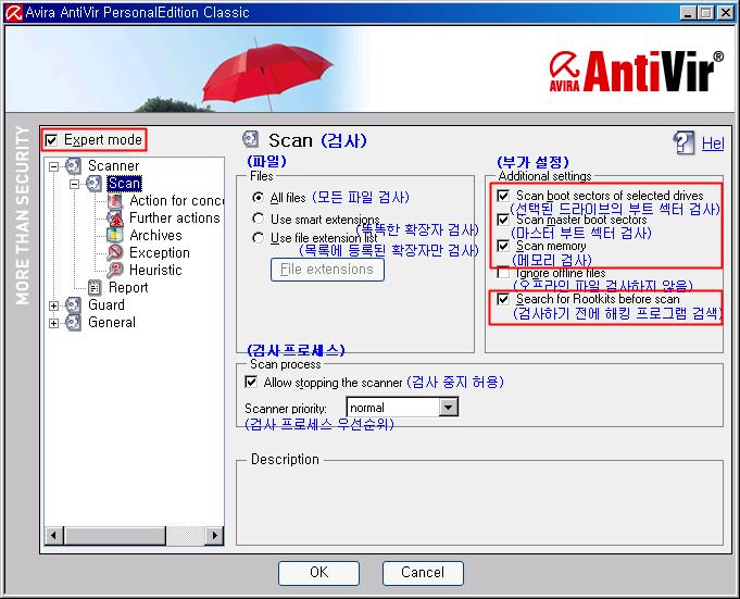 안티비르 (AntiVir) 검사