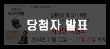 [당첨자발표] 김병완의 책 쓰기 혁명, 도서 무료 기회!