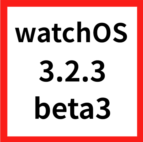 watchos 3.2.3 beta3