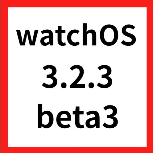 watchos 3.2.3 beta3