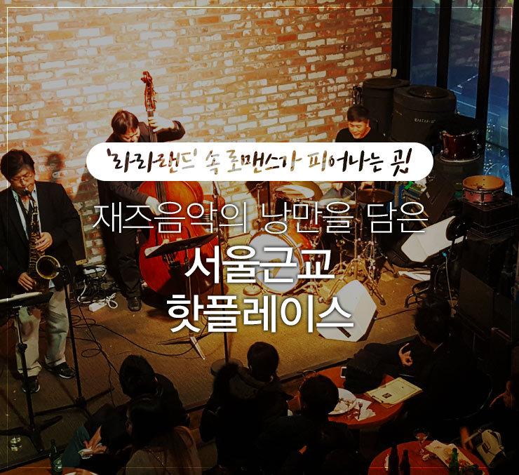 서울 재즈바 재즈클럽 주말데이트코스 서울 재즈공연장