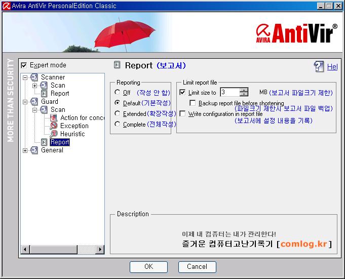 안티비르 (AntiVir) 실시간 감시 보고서
