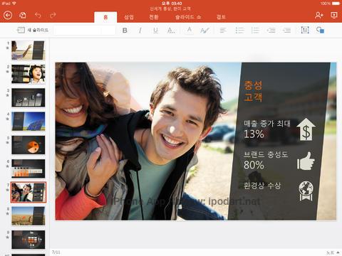Microsoft PowerPoint for iPad 아이패드 마이크로소프트 파워포인트