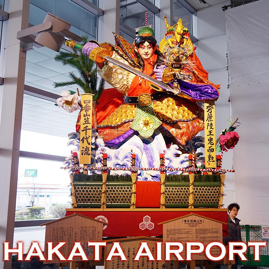 마지막 하카타 쇼핑투혼~ 후쿠오카 여행선물은 공항면세점