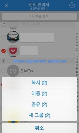 아이폰 연락처 관리와 백업 Simpler (Multi Edit) 중복연락처 병합