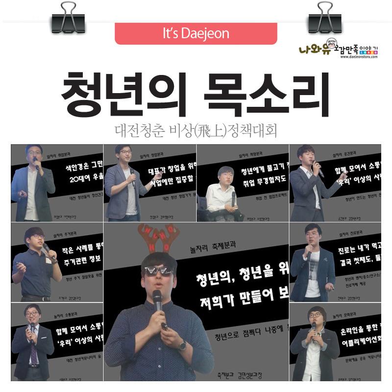 대전청춘 비상대책대회 개최