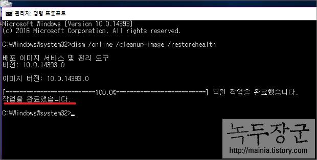 윈도우10 오류가 있는 경우 손상된 부분 점검 및 복구 하는 방법