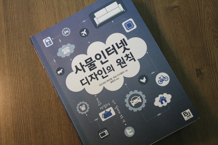 사물인터넷, IoT, 사물인터넷 디자인의 원칙, 사물인터넷 설계, Internet of Things, 유비쿼터스, Ubiquitous, 아두이노, 라즈베리파이, IoT 설계