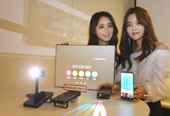 LG유플러스가 휴대용 프로젝터를 출시