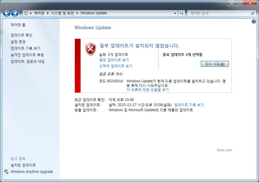 윈도우 업데이트 오류 80240016