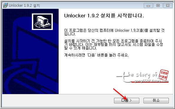 unlocker로 지워지지 않는 파일,폴더 삭제하기3