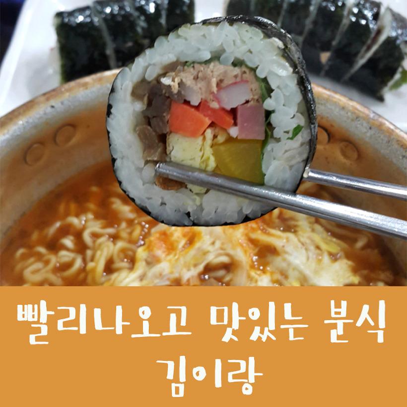 올리브타워(퍼시피타워) 분식 맛집 김이랑 대한상공회의소