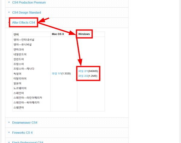 애프터이펙트 CS4 윈도우 버전 다운로드