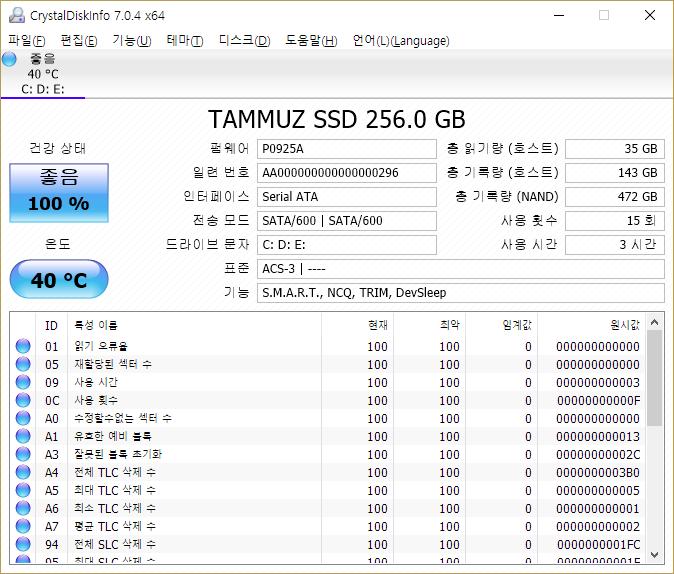 CrystalDiskInfo RX550