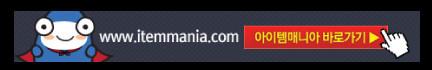 아이템매니아 - 아이템매니아 주소 바로가기 www.itemmania.com