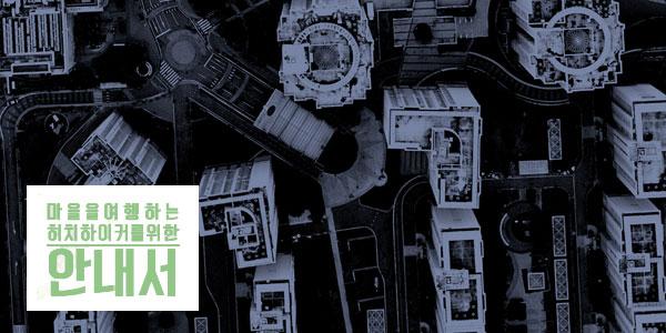 [마을캠프 4] 아파트에 층간소음 문제가 다야? (11월7일 저녁 서울시청 9층)