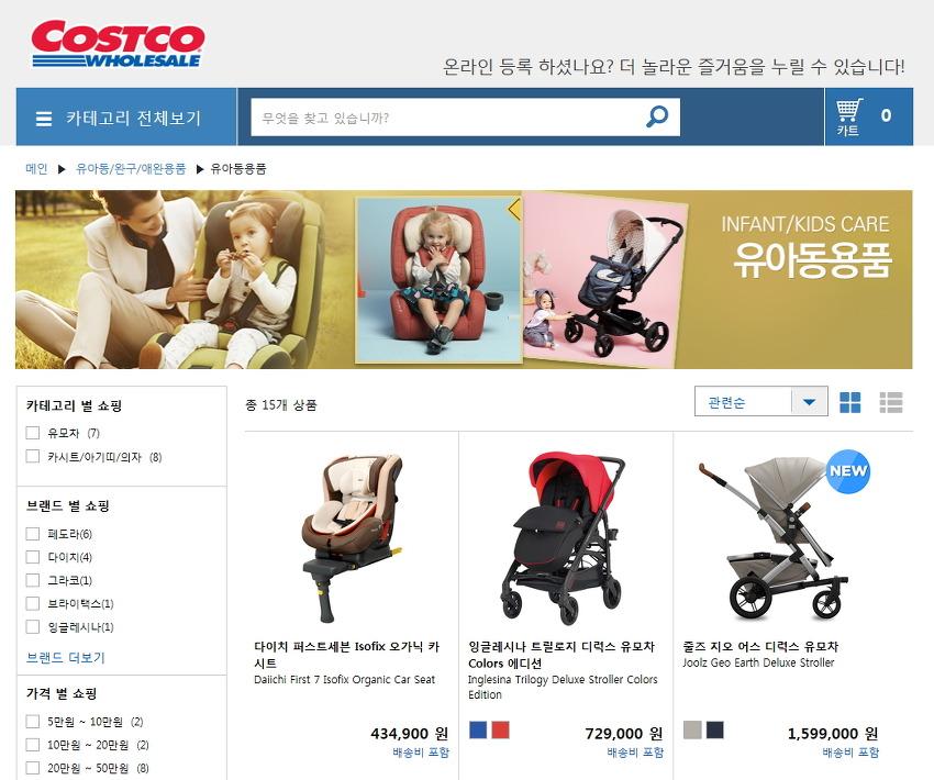 유아용품 저렴하게 구입하기 위한 코스트코 온라인 방문기