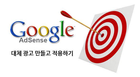 구글 애드센스 대체 광고 만들고 적용하기