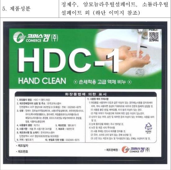 서울특별시돋시철도공사가 관리하는 서울시 내 지하철역 화장실에 비치된 비누 성분 정보