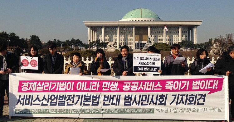서비스산업발전기본법 반대 범시민사회단체 기자회견문