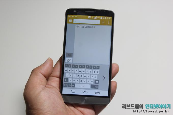 LG G3 A 기능, 스마트 키보드