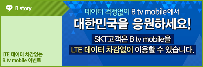 LTE 데이터 차감없는 B tv mobile 이벤트