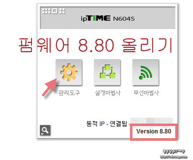 iptime n604s 펌웨어 8.80 업그레이드