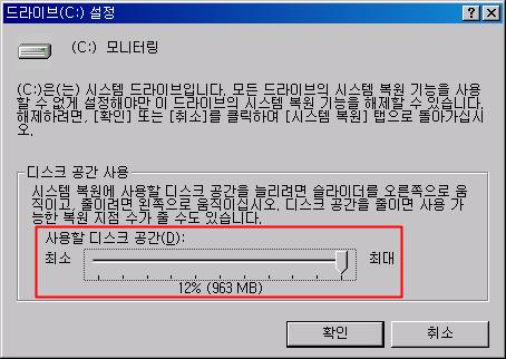 시스템 복원 드라이브 설정