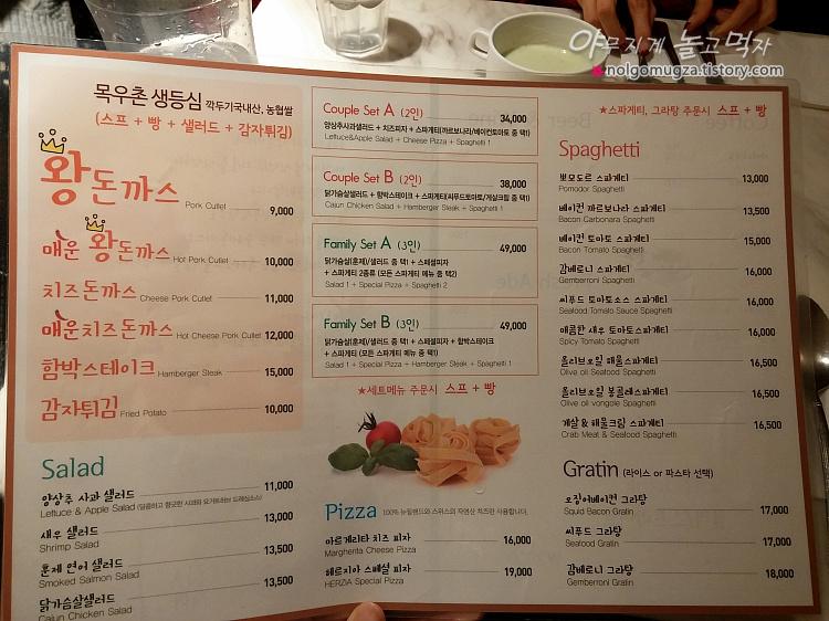 남산 왕돈까스 맛집 헤르지아 가격