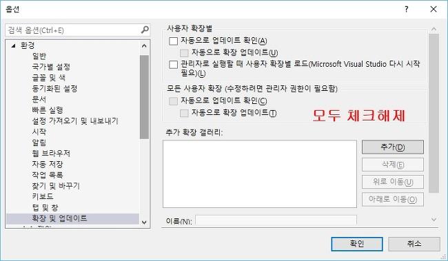 Visual Studio IDE 툴 소소한 최적화 방법